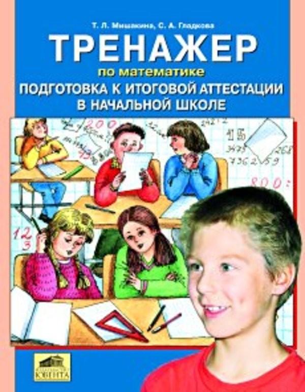 Тренажер по математике 4 класс. Подготовка к итоговой аттестации в начальной школе Мишакина Ювента