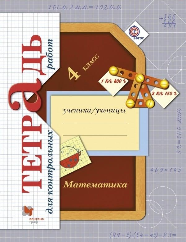 Итоговая контрольная работа по математике 4 класс найдено в каталоге.