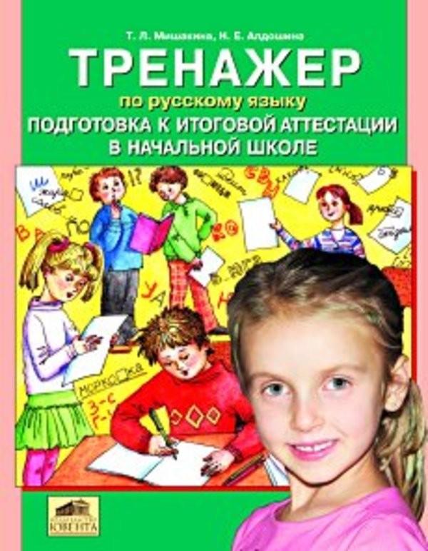 Тренажер по русскому языку 4 класс. Подготовка к итоговой аттестации в начальной школе Мишакина Ювента