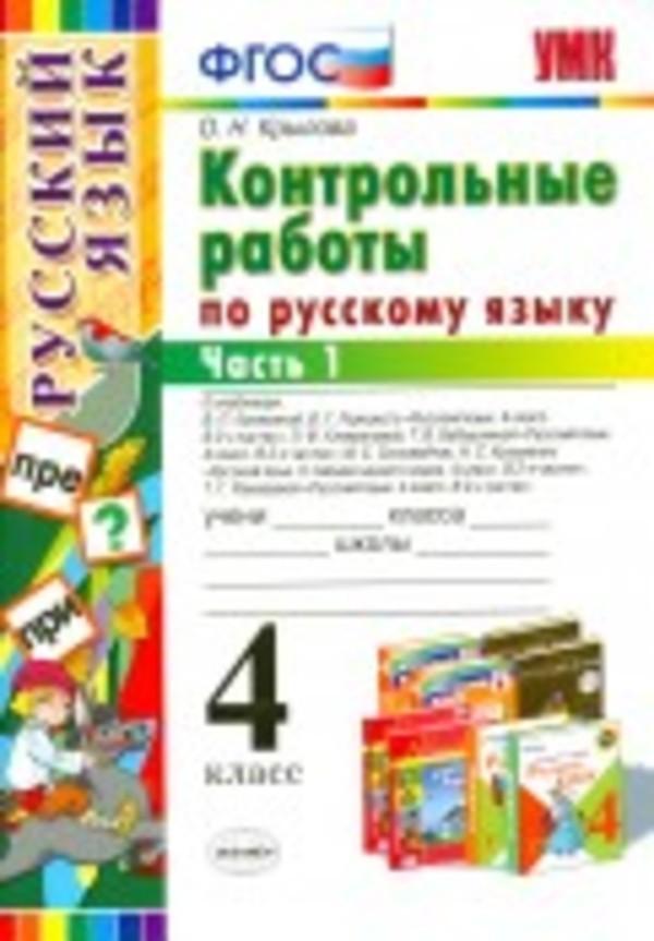 Тетрадь для контрольных работ по русскому языку 4 класс. Часть 1, 2. ФГОС Крылова Экзамен