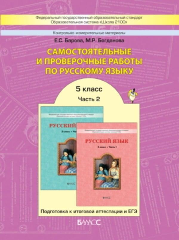 Рабочая тетрадь по русскому языку 5 класс. Часть 2. ФГОС Барова, Богданова Баласс