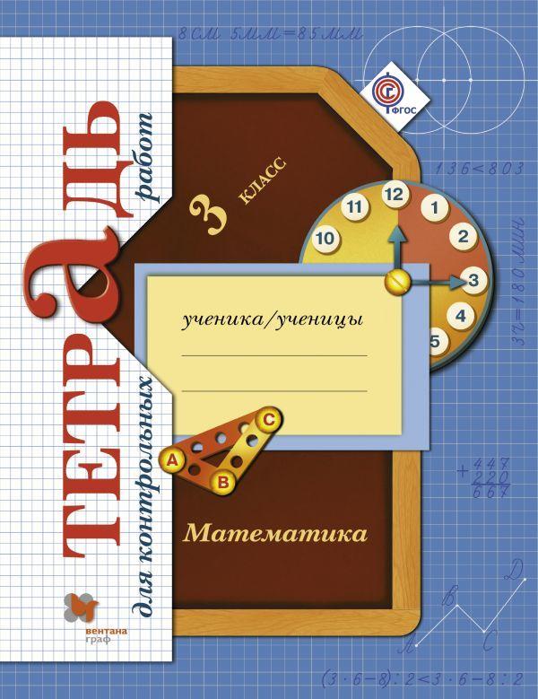 Тетрадь для контрольных работ по математике 3 класс Рудницкая, Юдачева Вентана-Граф