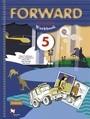 Рабочая тетрадь по английскому языку 5 класс. Forward Вербицкая Вентана-Граф
