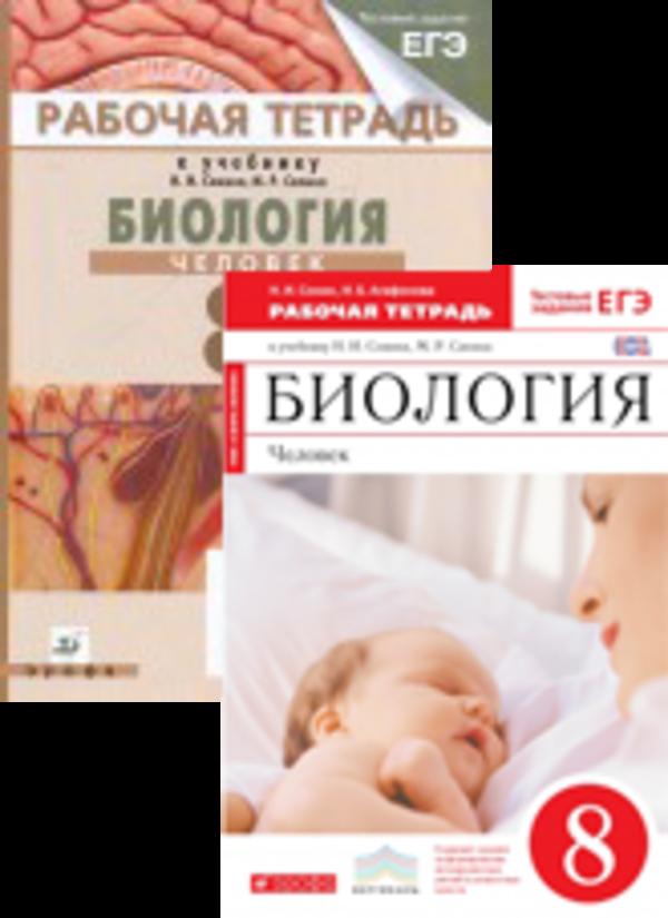 Рабочая тетрадь по биологии 8 класс Сонин, Агафонова Дрофа