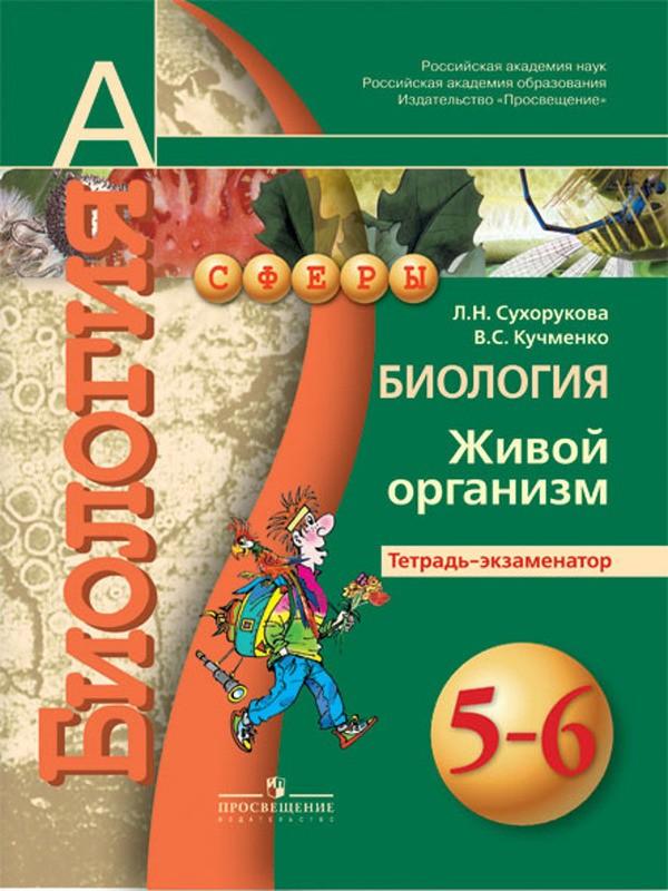 Тетрадь-экзаменатор по биологии 6 класс Сухорукова Просвещение