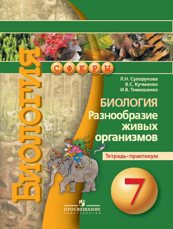 Тетрадь-практикум по биологии 7 класс. ФГОС Сухорукова Просвещение