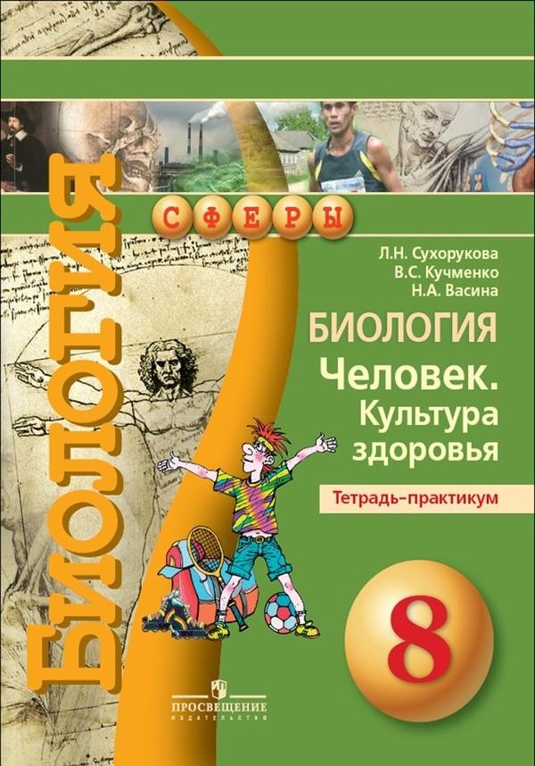 Тетрадь-практикум по биологии 8 класс. ФГОС Сухорукова Просвещение
