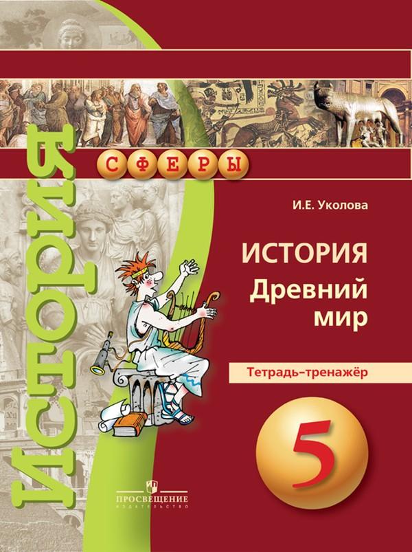 Тетрадь-тренажер по истории 5 класс Уколова Просвещение