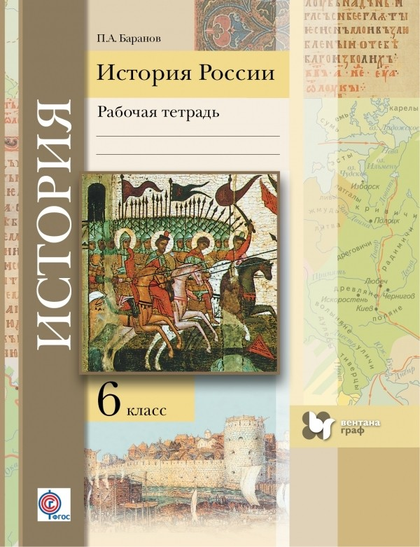 Рабочая тетрадь по истории России 6 класс Баранов Вентана-Граф
