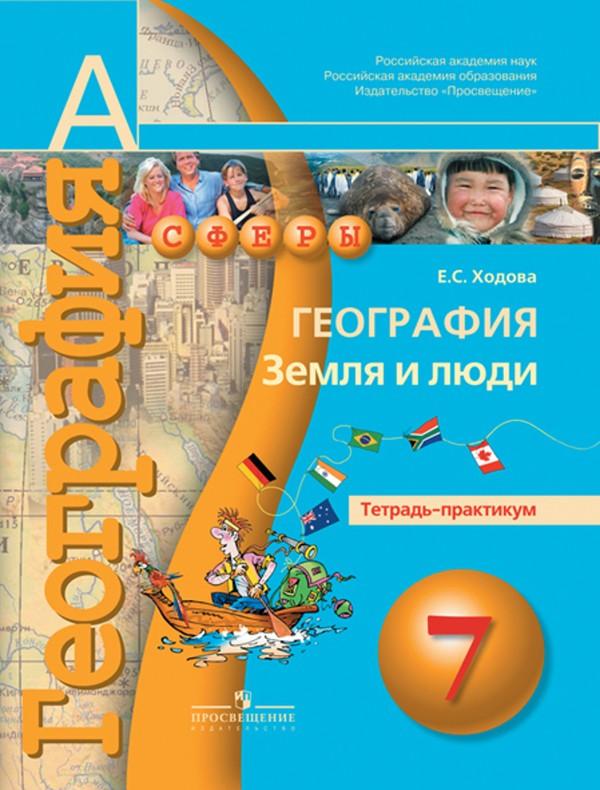 Тетрадь-практикум по географии 7 класс Ходова Просвещение
