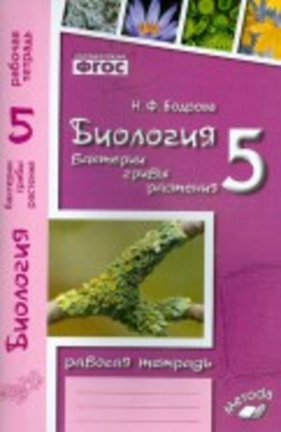 Рабочая тетрадь по биологии 5 класс. ФГОС Бодрова Метода