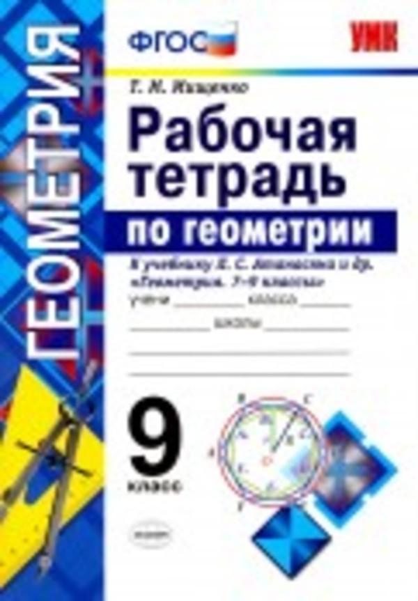 Рабочая тетрадь по геометрии 9 класс. ФГОС Мищенко. К учебнику Атанасян Экзамен
