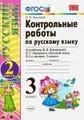 Тетрадь для контрольных работ по русскому языку 3 класс. Часть 2 Крылова. К учебнику Канакиной Экзамен