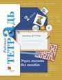 Рабочая тетрадь по русскому языку 2 класс. Учусь писать без ошибок Кузнецова Вентана-Граф