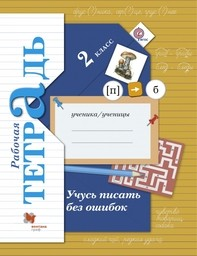 рабочая тетрадь 2 класс стр 26