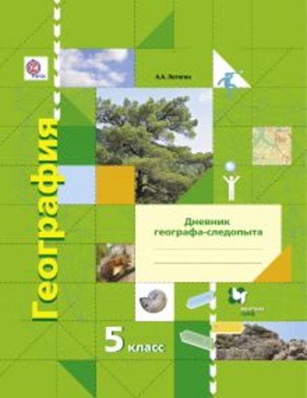 Рабочая тетрадь по географии 5 класс. ФГОС Летягин Вентана-Граф