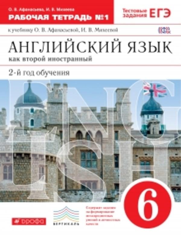 Рабочая тетрадь по английскому языку 6 класс. Часть 1, 2 Афанасьева, Михеева Дрофа