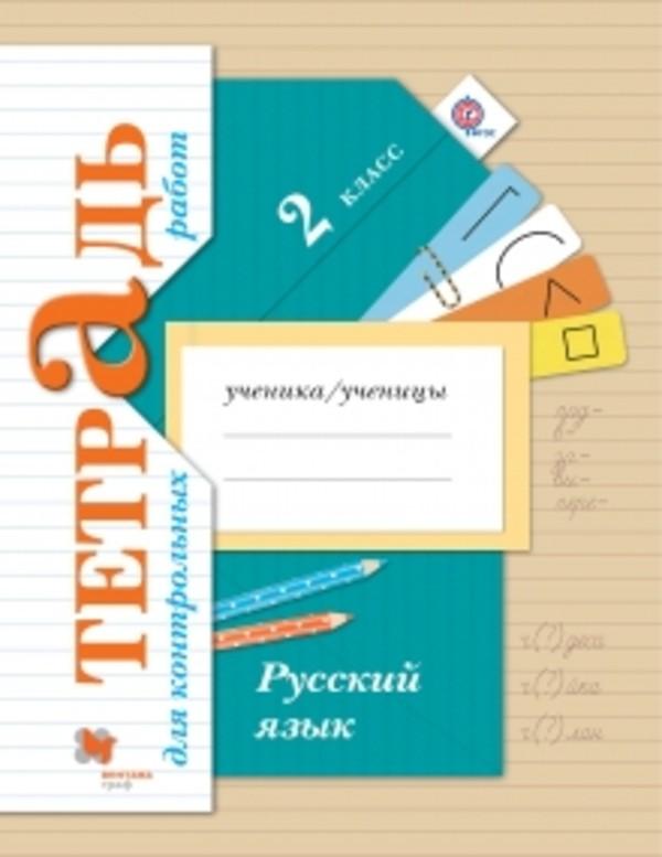 Тетрадь для контрольных работ по русскому языку 2 класс Романова Вентана-Граф