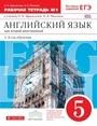 Рабочая тетрадь по английскому языку 5 класс. Часть 1, 2 Афанасьева, Михеева Дрофа
