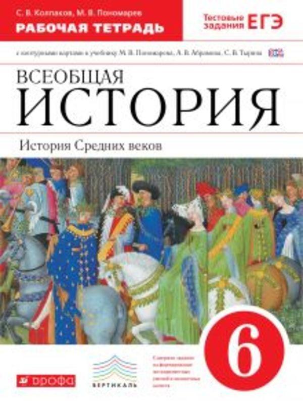 Рабочая тетрадь по Всеобщей истории 6 класс. ФГОС Колпаков, Пономарева Дрофа