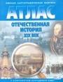 Контурные карты по отечественной истории 9 класс. ФГОС ОКФ