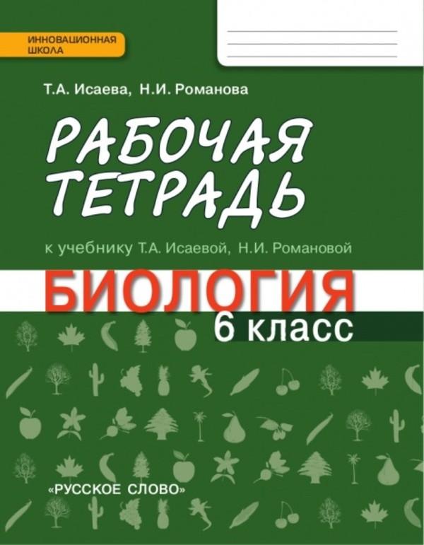 Рабочая тетрадь по биологии 6 класс Исаева, Романова Русское Слово