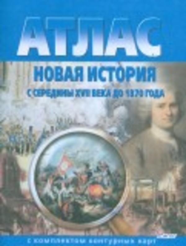 Контурные карты по Новой истории 7 класс. ФГОС ОКФ