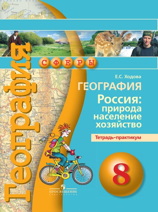 Тетрадь-практикум по географии 8 класс. ФГОС Ходова Просвещение