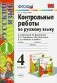 Тетрадь для контрольных работ по русскому языку 4 класс. Часть 1 Крылова. К учебнику Канакиной Экзамен