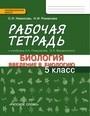 Рабочая тетрадь по биологии 5 класс. ФГОС Новикова, Романова Русское Слово