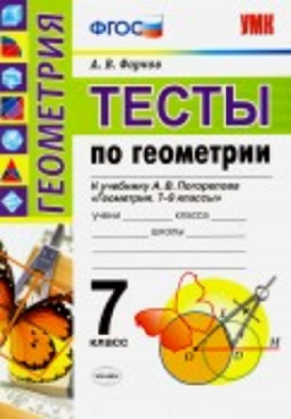 Тесты по геометрии 7 класс. ФГОС Фарков. К учебнику Погорелова Экзамен