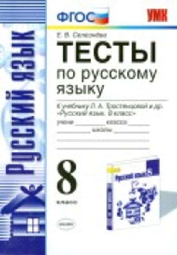 Гдз По Зачетам Русского Языка 8 Класс