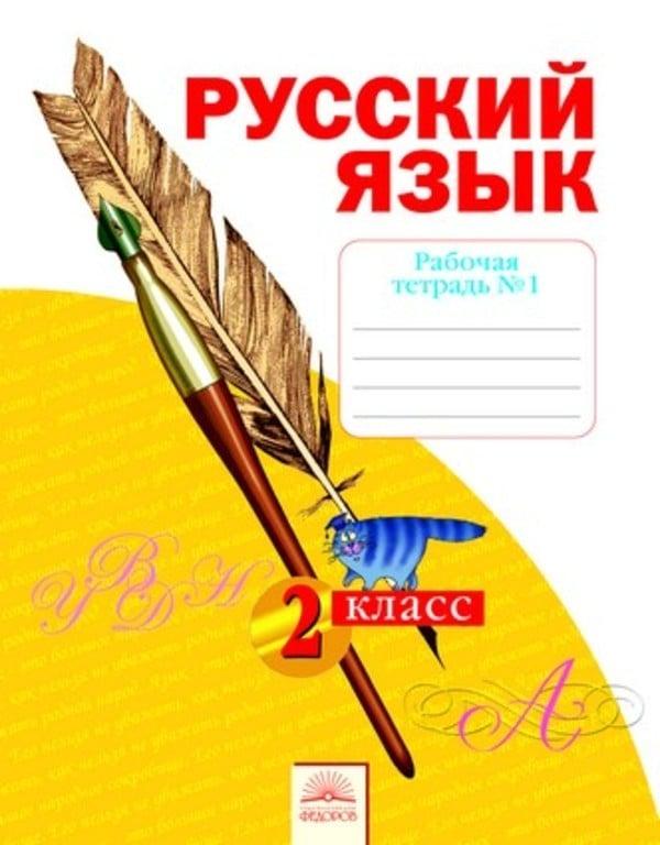Рабочая тетрадь по русскому языку 2 класс. Часть 1, 2, 3, 4 Яковлева Федоров