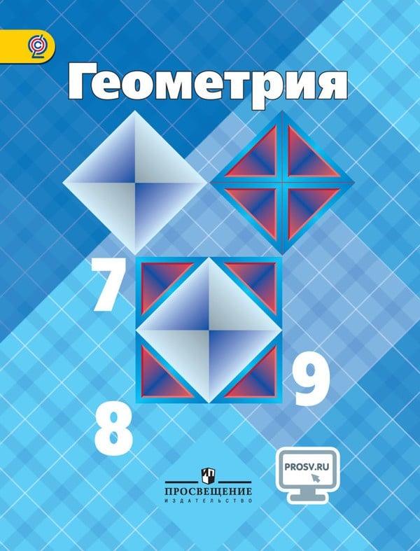 Обложка геометрия учебник 9 класс атанасян гдз