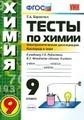 Тесты по химии 9 класс. Электролитическая диссоциация. ФГОС Боровских. К учебнику Рудзитиса Экзамен