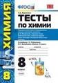 Тесты по химии 8 класс. Периодический закон. ФГОС Боровских. К учебнику Рудзитиса