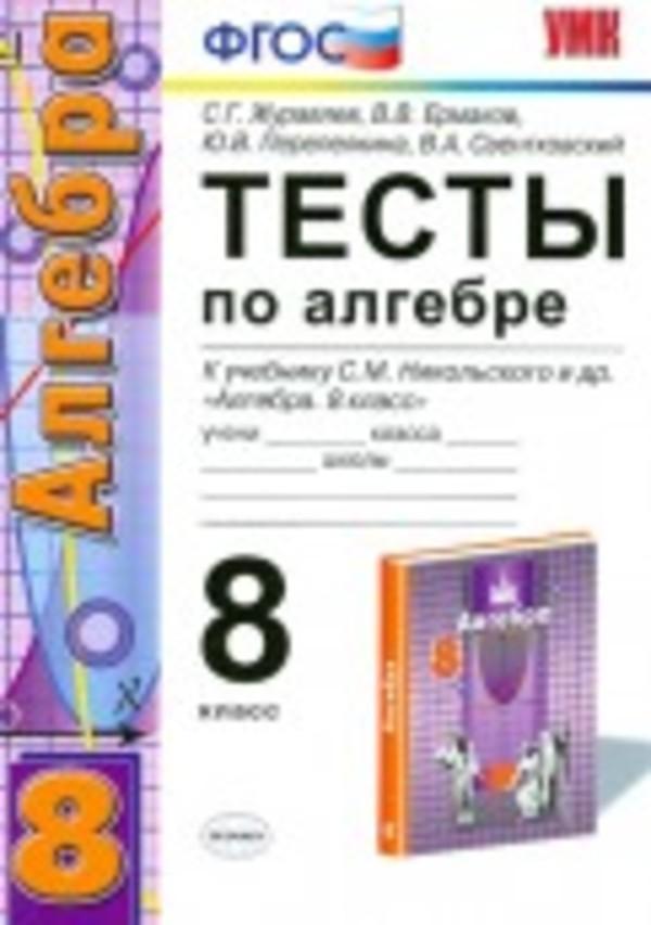 Тесты по алгебре 8 класс фгос Журавлев Ермаков к учебнику Никольского