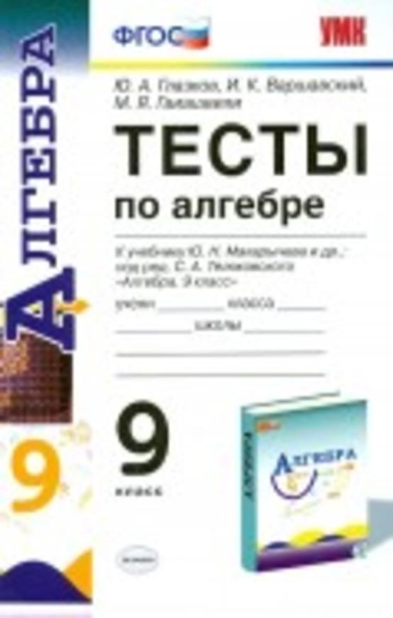Тесты по алгебре 9 класс фгос Глазков Варшавский к учебнику Макарычева