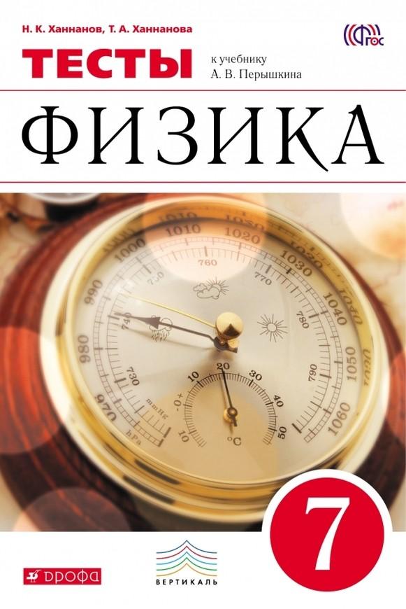 Тесты по физике 7 класс. ФГОС Ханнанов. К учебнику Перышкина Дрофа