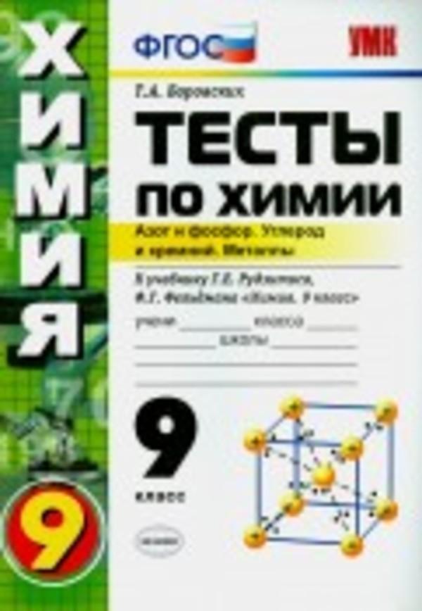 Тесты по химии 9 класс. Азот и фосфор. ФГОС Боровских. К учебнику Рудзитиса Экзамен