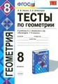 Тесты по геометрии 8 класс. ФГОС Звавич, Потоскуев. К учебнику Атанасяна Экзамен