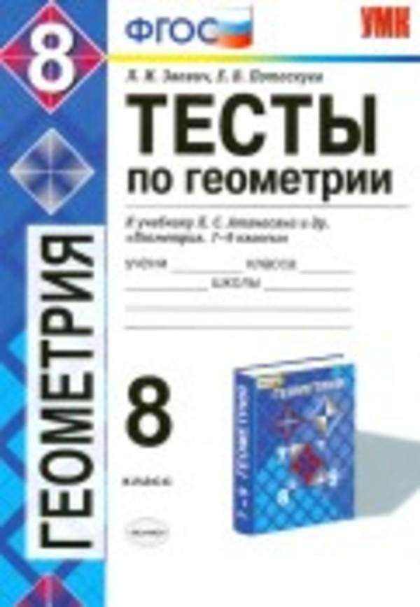 Тесты по геометрии 8 класс фгос Звавич Потоскуев к учебнику Атанасяна