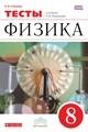 Тесты по физике 8 класс. ФГОС Слепнева. К учебнику Перышкина Дрофа