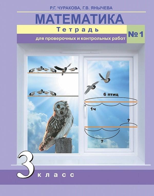 Тетрадь для проверочных контрольных работ по математике 3 класс. Часть 1, 2. ФГОС Чуракова, Янычева Академкнига