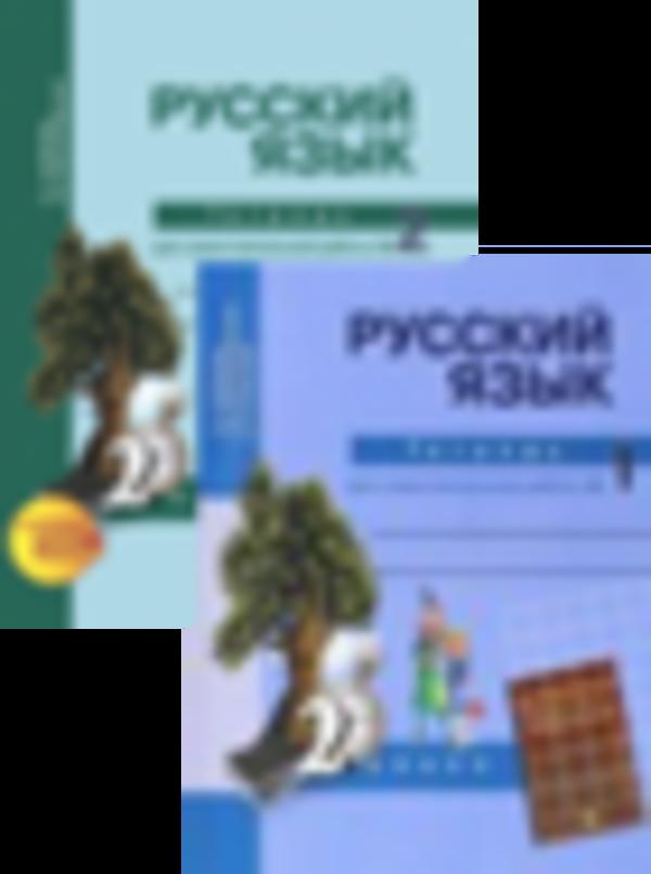 Рабочая тетрадь по русскому языку 2 класс. Часть 1, 2. ФГОС Байкова, Малаховская Академкнига