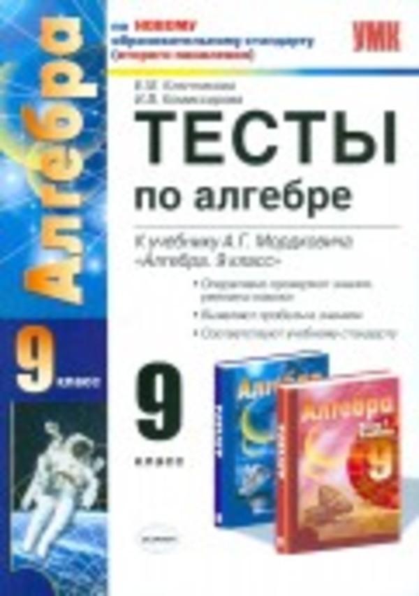 Тесты по алгебре 9 класс. ФГОС Ключникова, Комиссарова. К учебнику Мордковича Экзамен