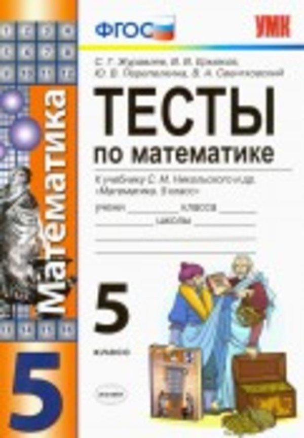 Тесты по математике 5 класс. ФГОС Журавлев, Ермаков. К учебнику Никольского Экзамен
