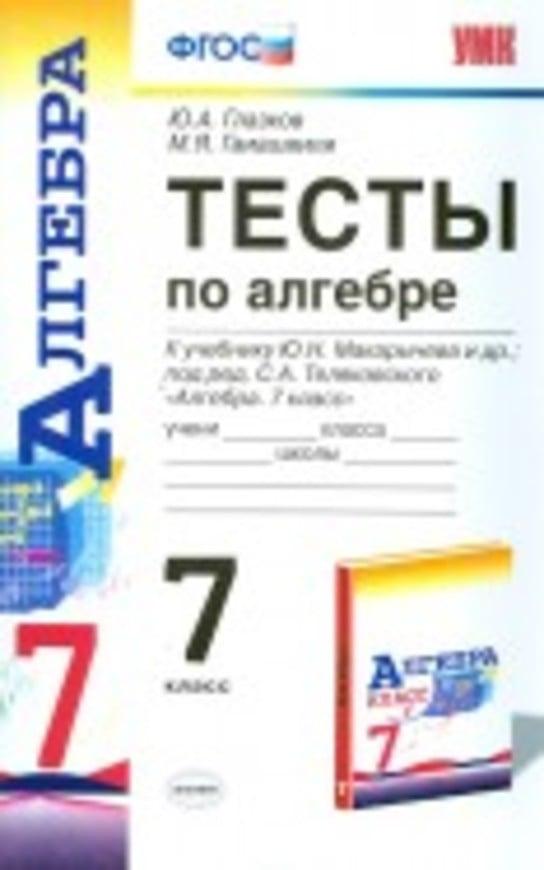 Тесты по алгебре 7 класс. ФГОС Глазков. К учебнику Макарычева Экзамен