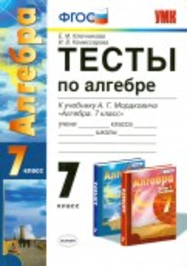 Тесты по алгебре 7 класс. ФГОС Ключникова, Комиссарова. К учебнику Мордковича Экзамен