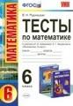 Тесты по математике 6 класс. ФГОС Рудницкая. К учебнику Зубаревой, Мордковича Экзамен